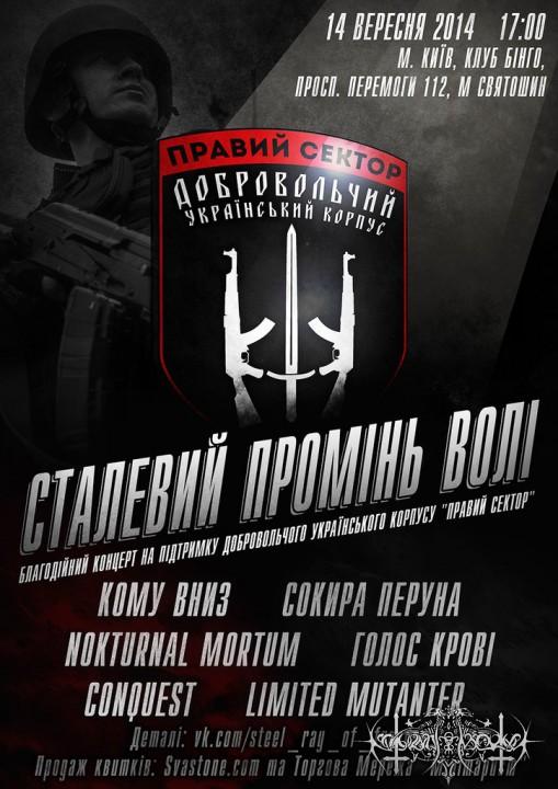 Сталевий промінь волі - благодійний концерт у Києві