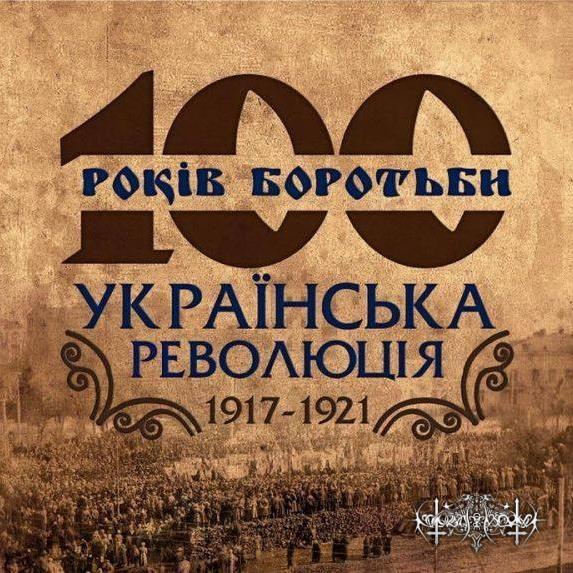 Голосіївська криївка 2017