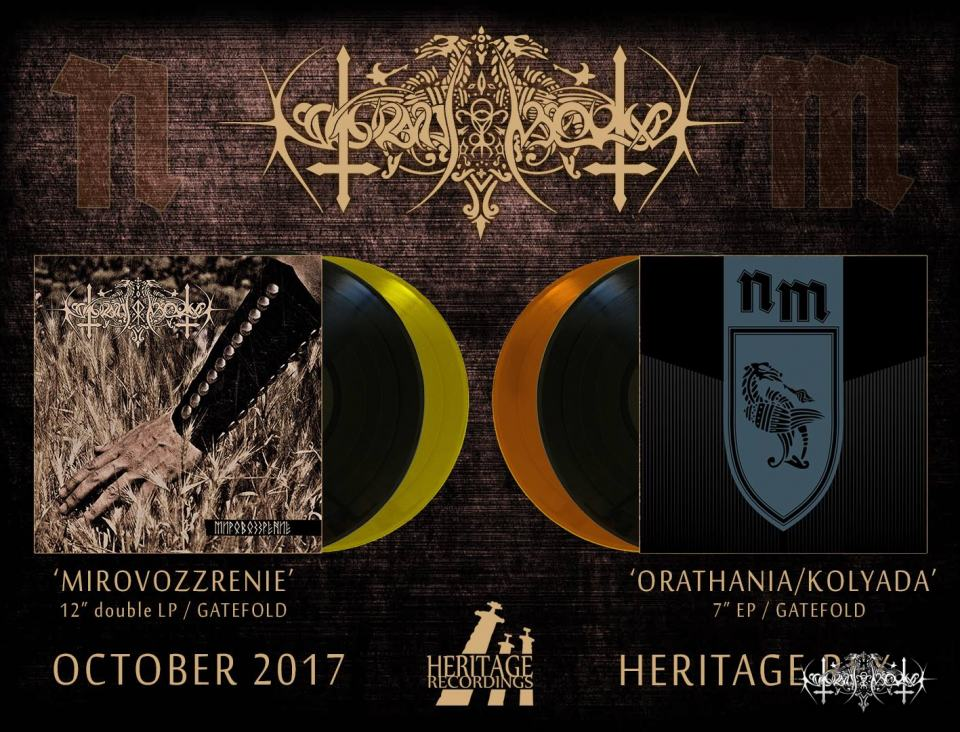 Новини від Heritage Recordings