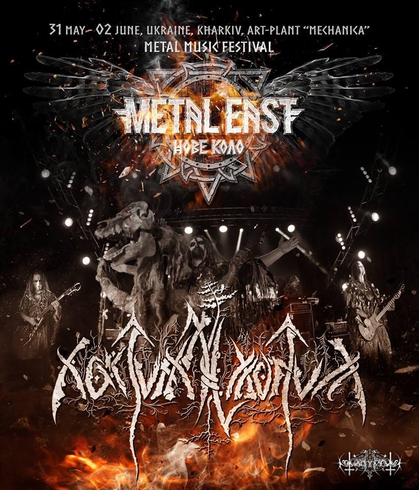 Metal East Нове Коло 2019